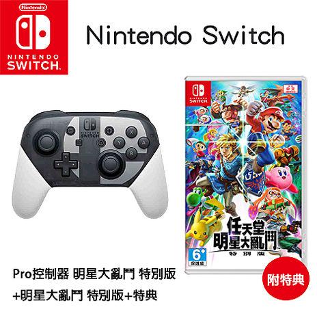 任天堂 Nintendo Switch 明星大亂鬥 特別版+PRO控制器 大亂鬥特別版