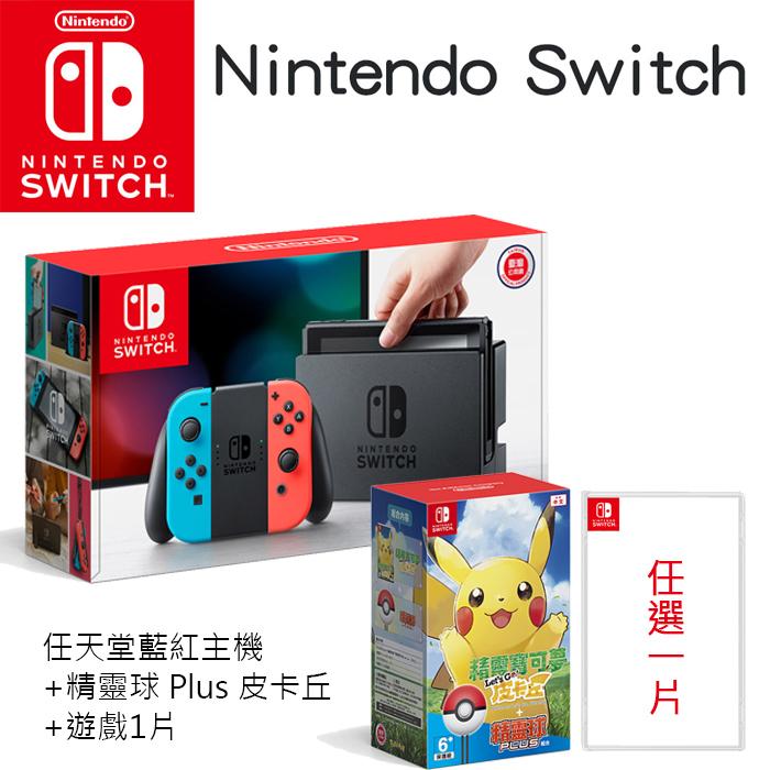 [領券折千]任天堂 Nintendo Switch藍紅主機+精靈寶可夢&精靈球Plus套裝-皮卡丘+遊戲四選一