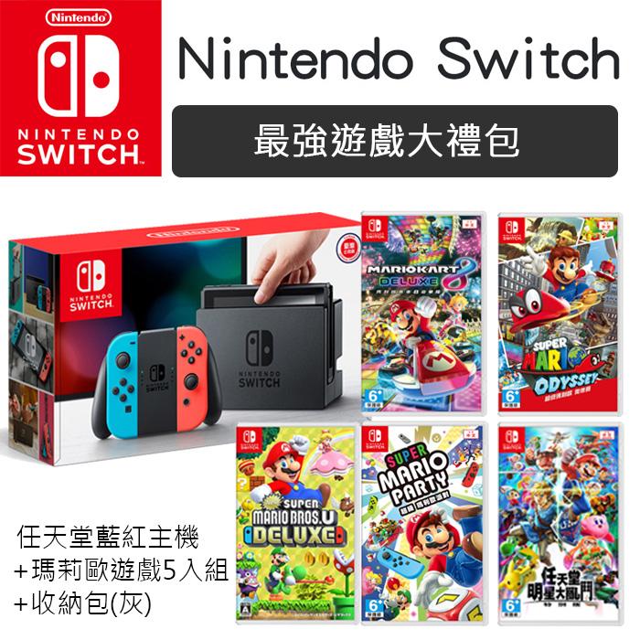 任天堂 Nintendo Switch主機(藍紅手把)+瑪利歐系列遊戲五片組+主機收納包(灰)