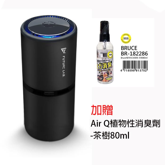 【FUTURE】未來實驗室 N6 家用/車用負離子空氣清淨機 (加贈: Air Q 植物性消臭劑-茶樹80ml)