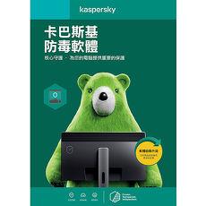 Kaspersky 卡巴斯基 防毒軟體2020 / 1台1年[序號下載版]