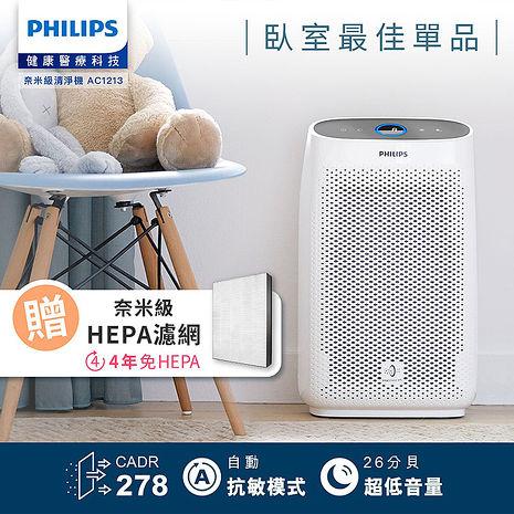 ★限時一周★【Philips 飛利浦】 舒眠抗敏空氣清淨機(AC1213) 加碼再送:活性碳濾網FY1413+FY1410 濾網一組