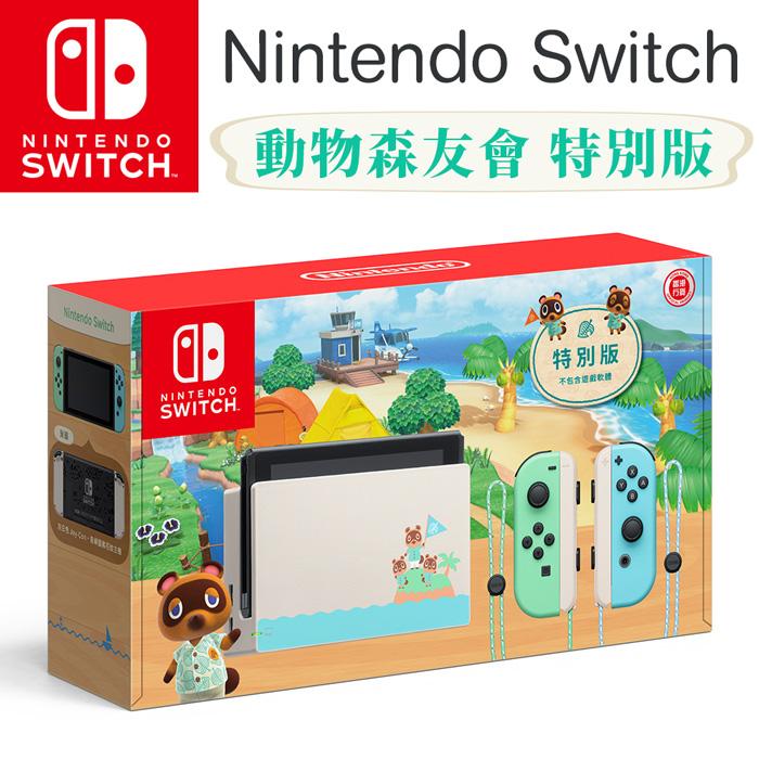 任天堂 Nintendo Switch 集合啦動物森友會 特別版主機