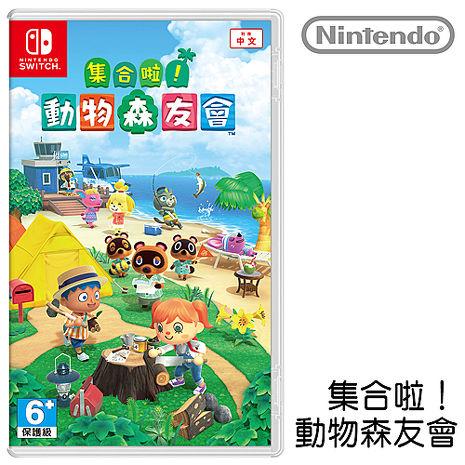 任天堂 Nintendo Switch 集合啦 動物森友會