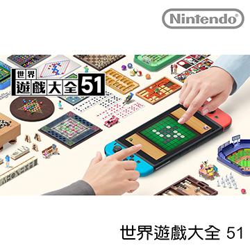 任天堂 Switch 世界遊戲大全51