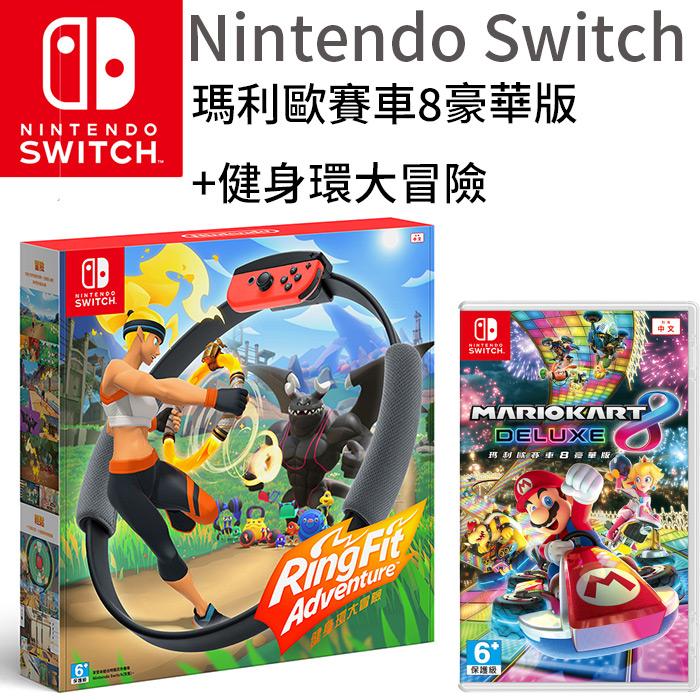 任天堂 Nintendo Switch 健身環大冒險+瑪利歐賽車 8 豪華版