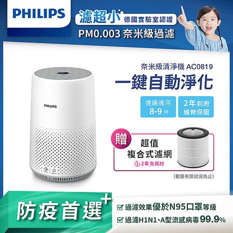 防疫首選【飛利浦 PHILIPS】奈米級 空氣清淨機-AC0819