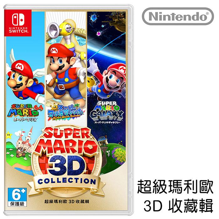 任天堂 Nintendo Switch 超級瑪利歐 3D收藏輯