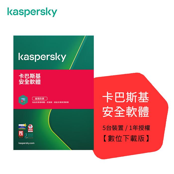 Kaspersky 卡巴斯基 安全軟體/ 5台1年[序號下載版]