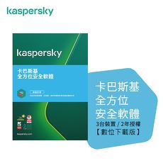 Kaspersky 卡巴斯基 全方位安全軟體/ 3台2年 [序號下載版]