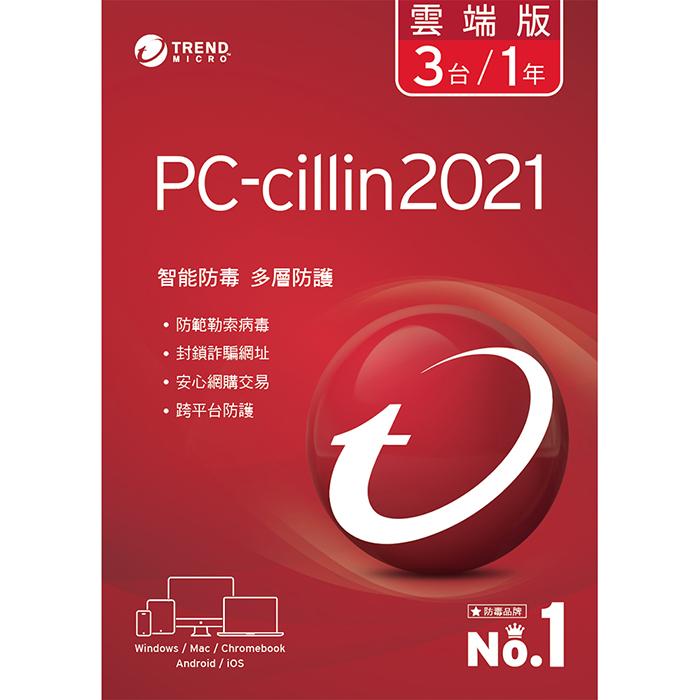 Trend Micro 趨勢科技 PC-cillin 2021 雲端版 一年三台[序號下載版]