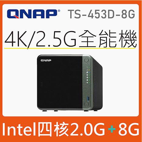 QNAP TS-453D-8G  網路儲存伺服器