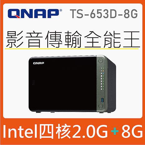 QNAP TS-653D-8G  網路儲存伺服器