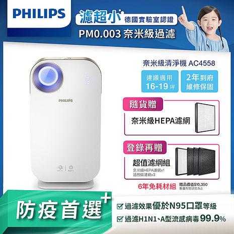 防疫首選【飛利浦 PHILIPS】奈米級抗敏空氣清淨機 AC4558