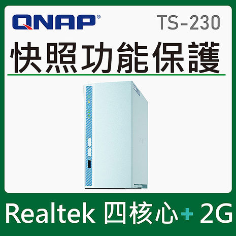 QNAP TS-230 2-Bay NAS 桌上型 NAS 網路儲存伺服器