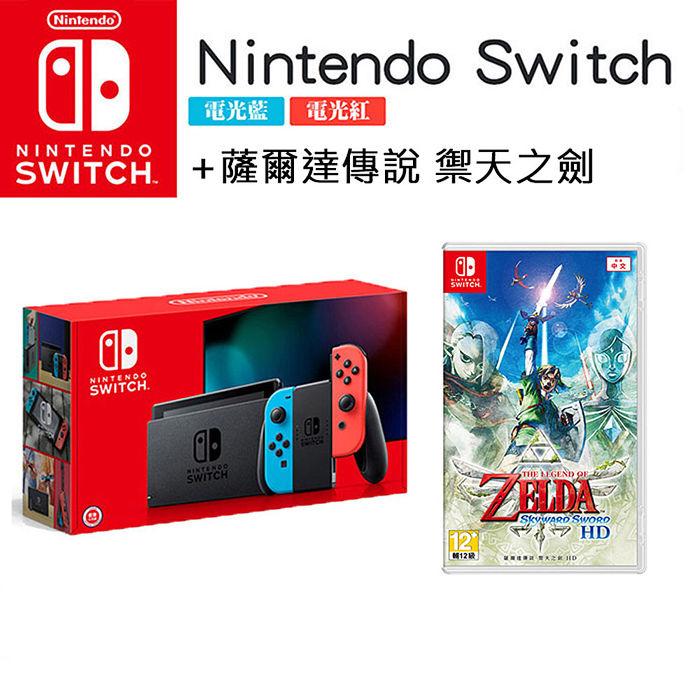 任天堂 Nintendo Switch 藍紅主機(原廠公司貨)+薩爾達傳說 禦天之劍