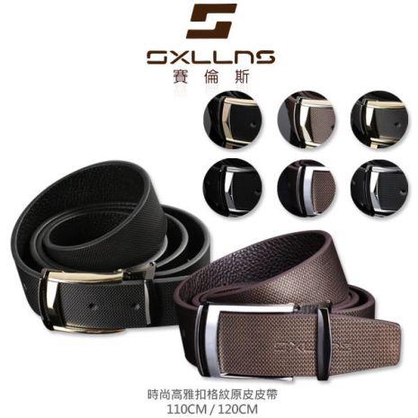 SXLLNS 賽倫斯 SX-B029 時尚高雅扣格紋原皮皮帶 真皮腰帶 男士腰帶 110/120CM