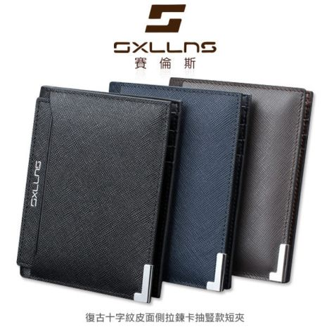 SXLLNS 賽倫斯 SX-QC805-1 復古十字紋皮面側拉鍊卡抽豎款短夾 男士皮夾 真皮皮夾藍色