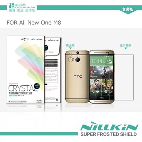 NILLKIN HTC All New One M8 超清防指紋保護貼(含鏡頭貼套裝版)