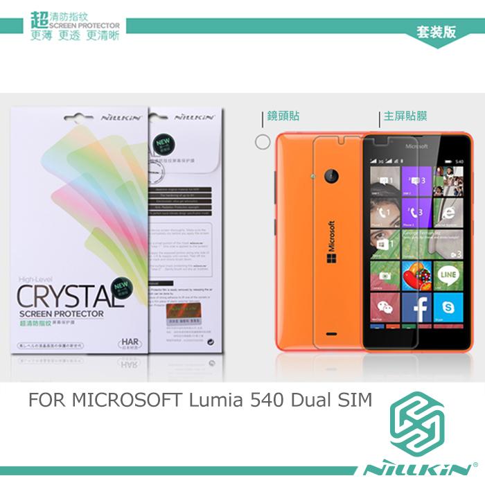 NILLKIN Microsoft Lumia 540 Dual SIM 超清防指紋保護貼