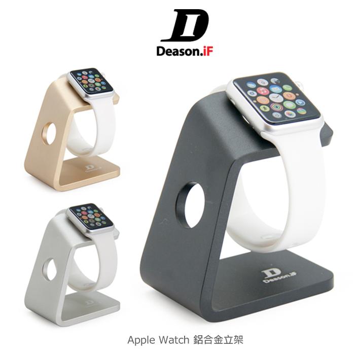 Deason.iF Apple Watch 鋁合金立架銀色