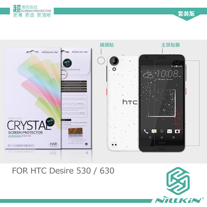 NILLKIN HTC Desire 530 / 630 超清防指紋保護貼 - 套裝版