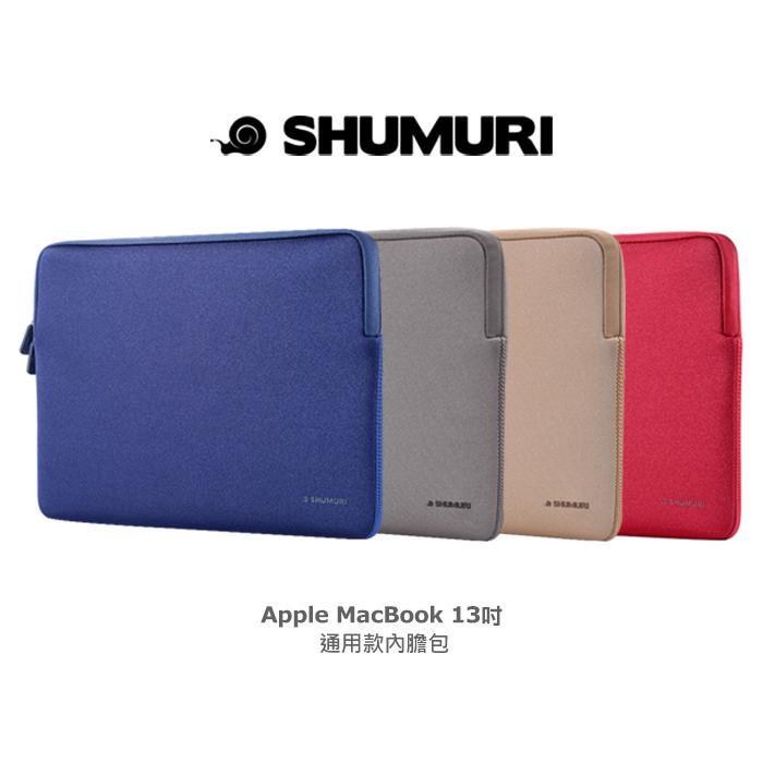 SHUMURI Apple MacBook 13吋 通用款內膽包