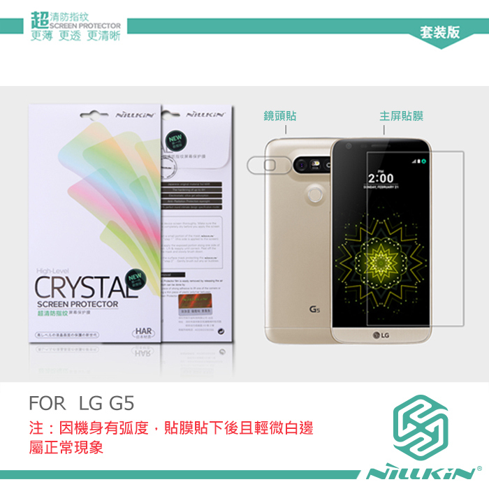 NILLKIN LG G5 H860 超清防指紋保護貼 - 套裝版