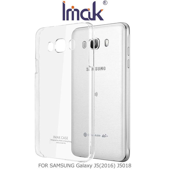 Imak SAMSUNG Galaxy J5(2016)J5018羽翼II水晶保護殼