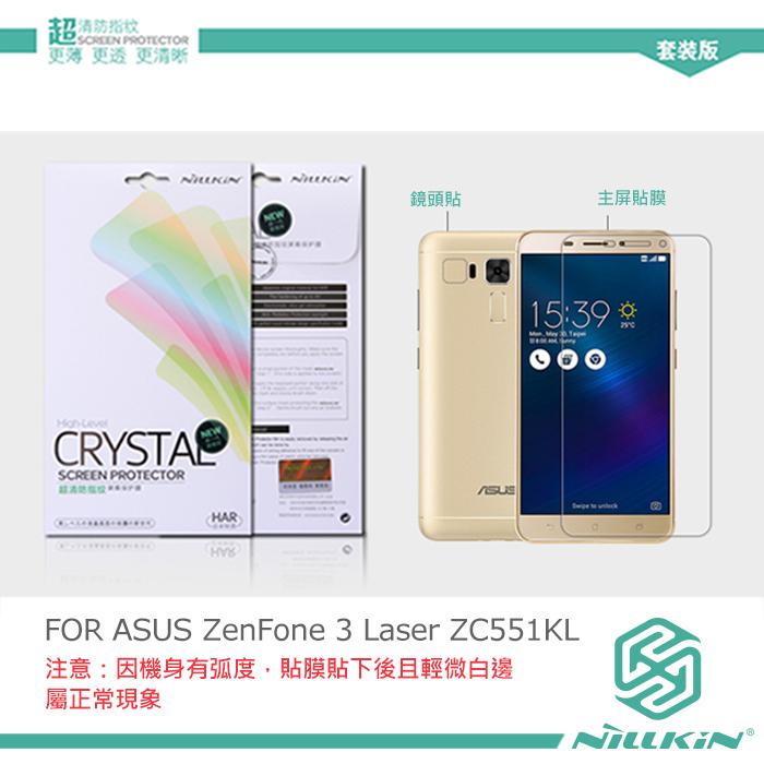 NILLKIN ASUS ZenFone 3 Laser ZC551KL 5.5吋 超清防指紋保護貼 - 套裝版-手機平板配件-myfone購物