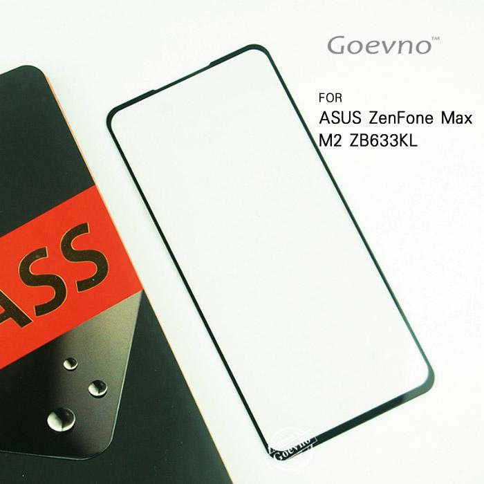 Goevno ASUS ZenFone Max M2 ZB633KL 滿版玻璃貼
