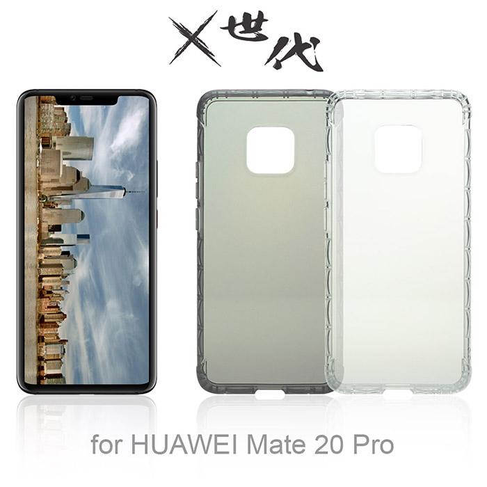 X 世代 HUAWEI Mate 20 Pro 軍規防摔殼
