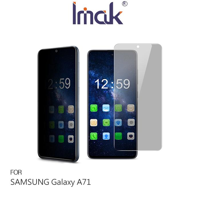 Imak SAMSUNG Galaxy A71 防窺玻璃貼
