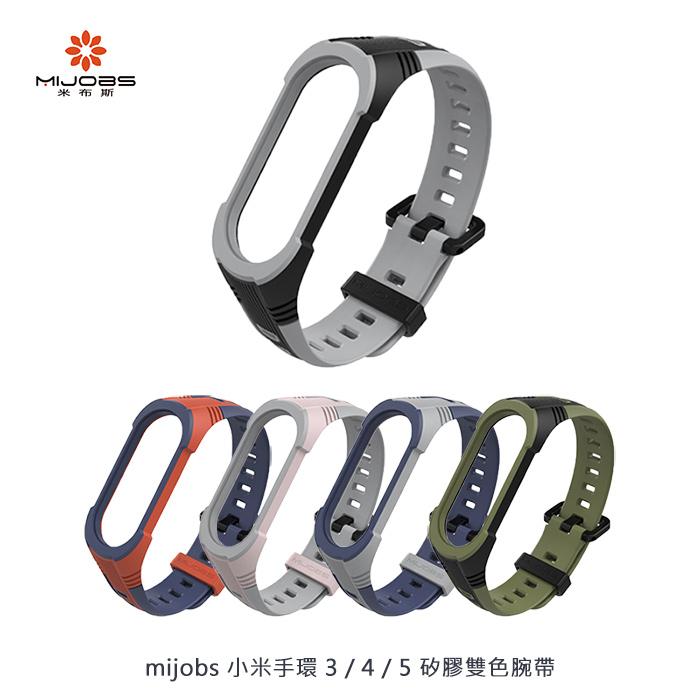 mijobs 小米手環 3 / 4 / 5 矽膠雙色腕帶