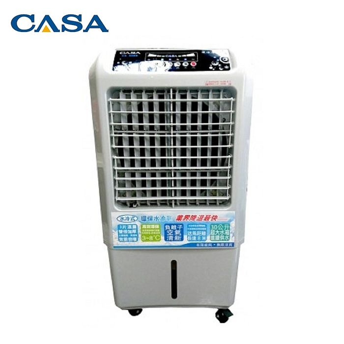 【CASA】靜音防鏽環保水冷氣 CA-608B