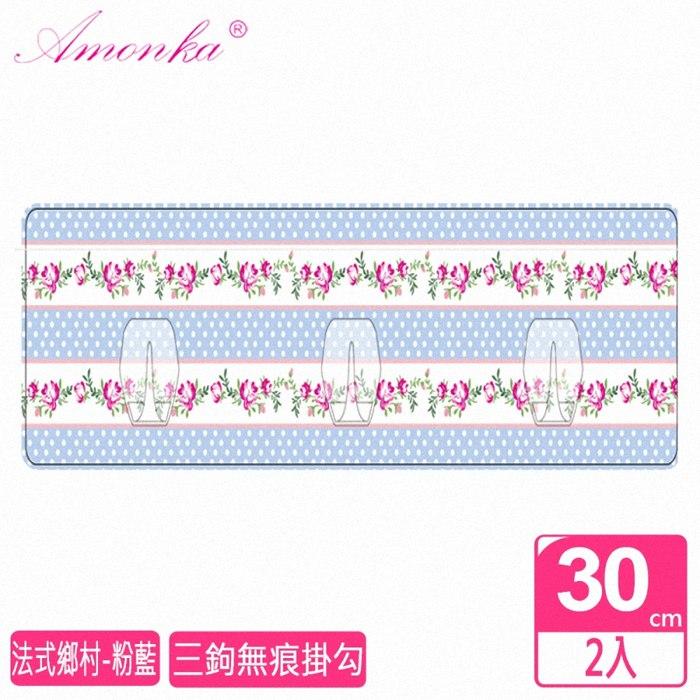 【AMONKA】3R魔法三鉤神奇無痕掛勾(法式鄉村)(粉藍)2入
