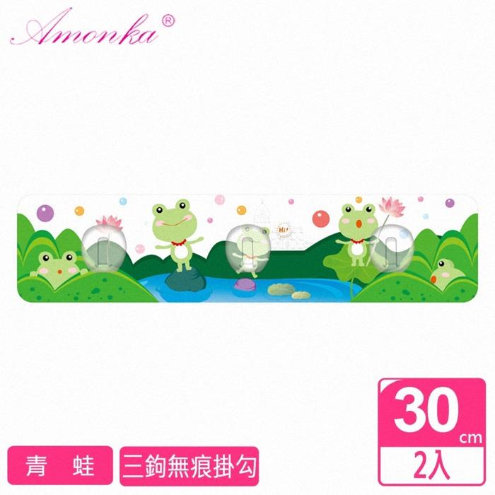 【AMONKA】3R魔法三鉤神奇無痕掛勾(青蛙)2入