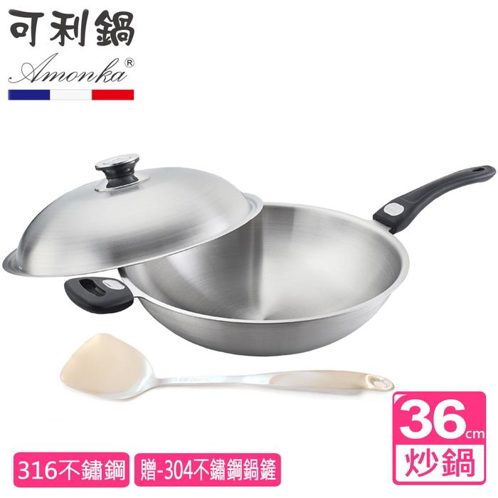 【AMONKA可利鍋】316不鏽鋼七層複合金中華炒鍋36公分