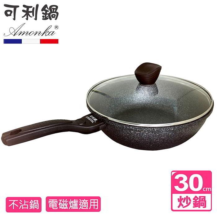 【AMONKA可利鍋】極緻晶鑽不沾炒鍋30公分(含蓋)