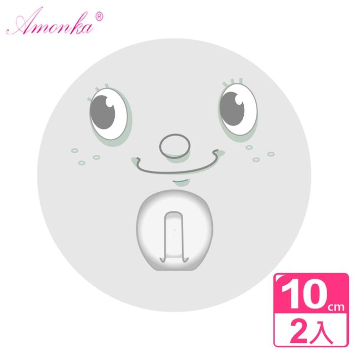 【AMONKA】3R神奇無痕掛勾(圓單勾)(微笑-灰色)2入