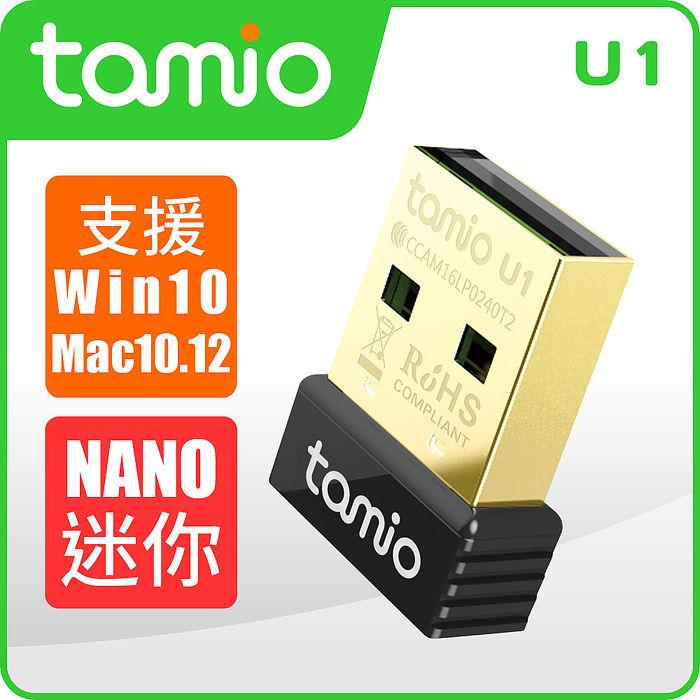 tamio U1 N150鍍金USB無線網卡