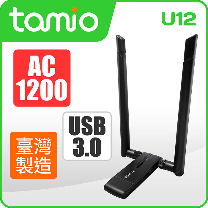 tamio U12 AC1200 WiFi無線網卡 台灣製