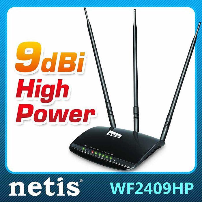 netis WF2409HP 旗艦高功率無線寬頻分享器