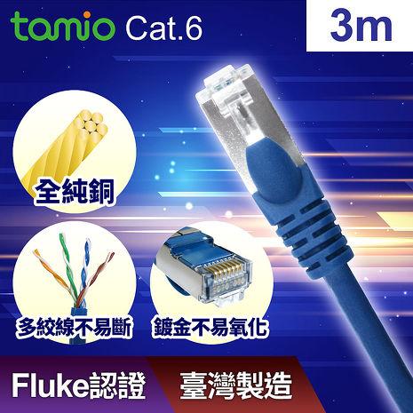 tamio Cat.6短距離高速傳輸網路線(3M)