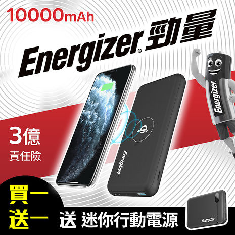 勁量 Energizer-QE10007PQ 無線充電行動電源10000mAh(黑色)