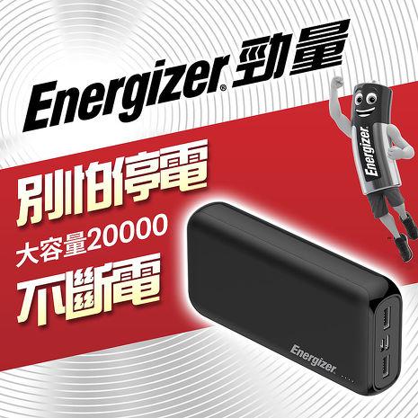 Energizer勁量-UE20010 20000mAh行動電源 2.1A MicroUSB、Type-C(黑色)