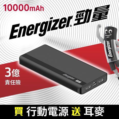 Energizer勁量-UE10054 2.1A MicroUSB、Type-C 10000mAh行動電源(黑色)