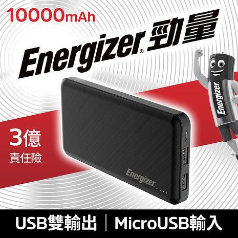 Energizer®勁量-UE10053 10000mAh行動電源 2.1A MicroUSB雙輸出(黑色)