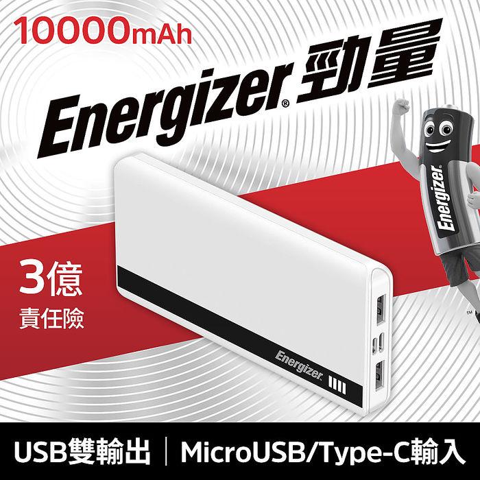 Energizer勁量-UE10054 2.1A MicroUSB、Type-C 10000mAh行動電源(白色)