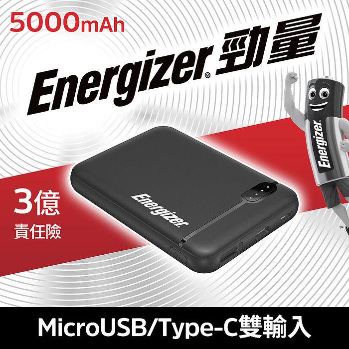 勁量Energizer-UE5004 名片輕薄型2.1A雙輸入5000mAh行動電源(黑色)